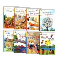 상수리 호기심 도서관 시리즈 (전8권)