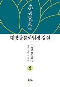 대방광불화엄경 강설 5