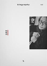 바이오그래피 승효상
