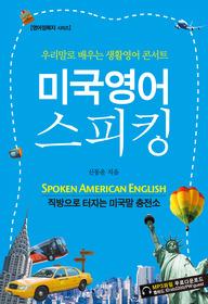 미국영어 스피킹