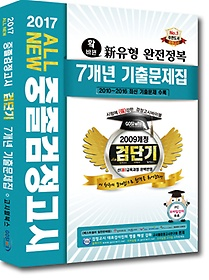 """<font title=""""2017 검단기 All New 중졸검정고시 7개년 기출문제집"""">2017 검단기 All New 중졸검정고시 7개년 ...</font>"""
