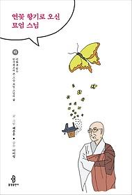 연꽃 향기로 오신 묘엄 스님 (하)