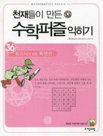 천재들이 만든 수학퍼즐 익히기 36