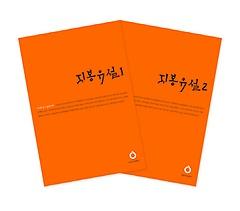 지봉유설 1~2권 세트