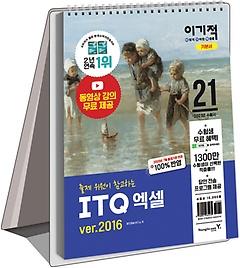 2021 이기적 ITQ 엑셀 ver.2016 (스프링본)