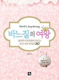 바느질의 여왕 : 곰이의 이지쏘잉(GomE's easy-sewing)이 만드는 우리 가족 이지룩 30