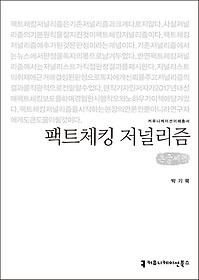 팩트체킹 저널리즘 (큰글씨책)