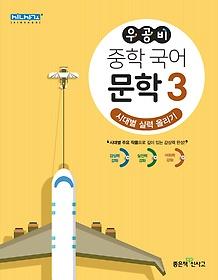우공비 중학 국어 문학 3