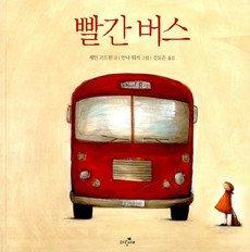 빨간 버스