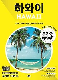 무작정 따라하기 하와이 : 오아후 마우이 라나이 빅아일랜드 카우아이 = HAWAI. 1, 미리보는 테마북