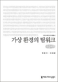 가상 환경의 팀워크 (큰글씨책)