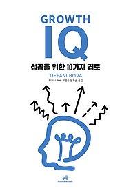 그로스 아이큐 (Growth IQ)