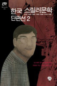 한국 스릴러문학 단편선 2