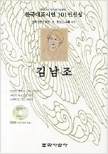 한국대표시인 101인선집 - 김남조