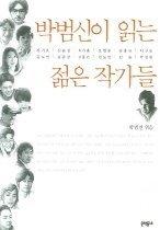 (박범신이 읽는)젊은 작가들