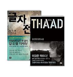 글자전쟁 + 싸드(THAAD) 패키지