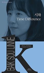 시차 Time Difference