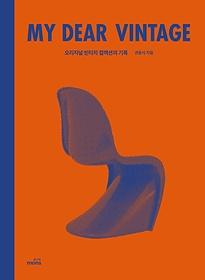 마이 디어 빈티지 My Dear Vintage