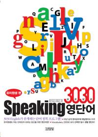 3030 SPEAKING 영단어 유치원생편