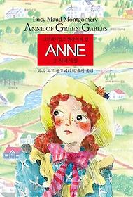 앤 Anne 2 완역판 - 처녀시절