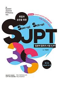 Spec-up! Skill-up! SJPT 중고급 레벨4~8