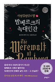 [90일 대여] 밤베르크의 늑대인간