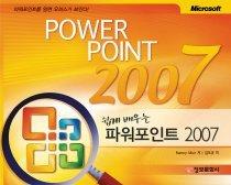 쉽게 배우는 파워포인트 2007