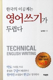 한국의 이공계는 영어쓰기가 두렵다