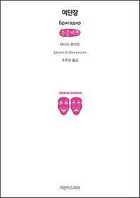 여단장 (큰글씨책)