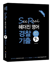 """<font title=""""2017 See Real 헤더진 영어 경찰기출 7개년 Black"""">2017 See Real 헤더진 영어 경찰기출 7개년...</font>"""