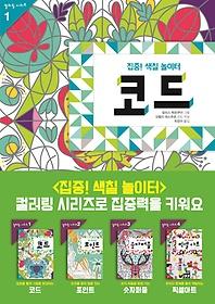 집중! 색칠 놀이터 시리즈 전4권 세트