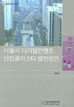 "<font title=""서울시 디지털컨텐츠 산업클러스터 발전방안"">서울시 디지털컨텐츠 산업클러스터 발전방...</font>"