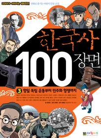 한국사 100장면 3