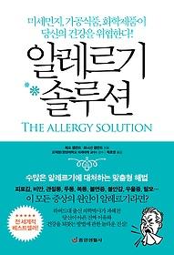 알레르기 솔루션