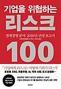 기업을 위협하는 리스크 100 : 경제경영 분야 2030년 전망 보고서