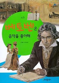 베토벤은 음악을 좋아해