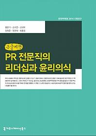 PR 전문직의 리더십과 윤리의식 (큰글씨책)