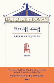 로마법 수업