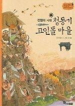 청동기 고인돌 마을 - 전쟁의 시대