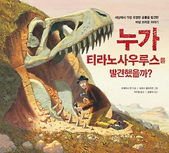 누가 티라노사우루스를 발견했을까?