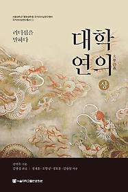 대학연의 (상)