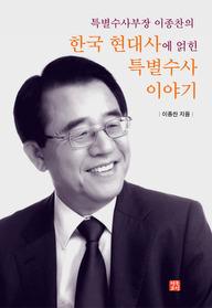 (특별수사부장 이종찬의) 한국 현대사에 얽힌 특별수사 이야기