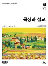 묵상과설교 (격월간) 3,4월호