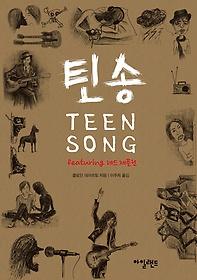 틴 송 TEEN SONG