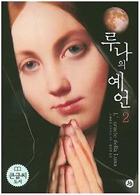 루나의 예언 2 (큰글씨도서)