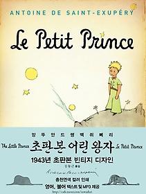 빈티지 어린 왕자 (한글판)