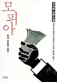 모피아 = Mofia : 돈과 마음의 전쟁 : 우석훈 장편소설
