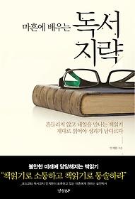 마흔에 배우는 독서지략