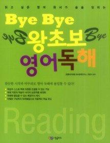 Bye Bye 왕초보 영어 독해