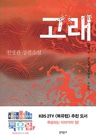 고래 - 제10회 문학동네소설상